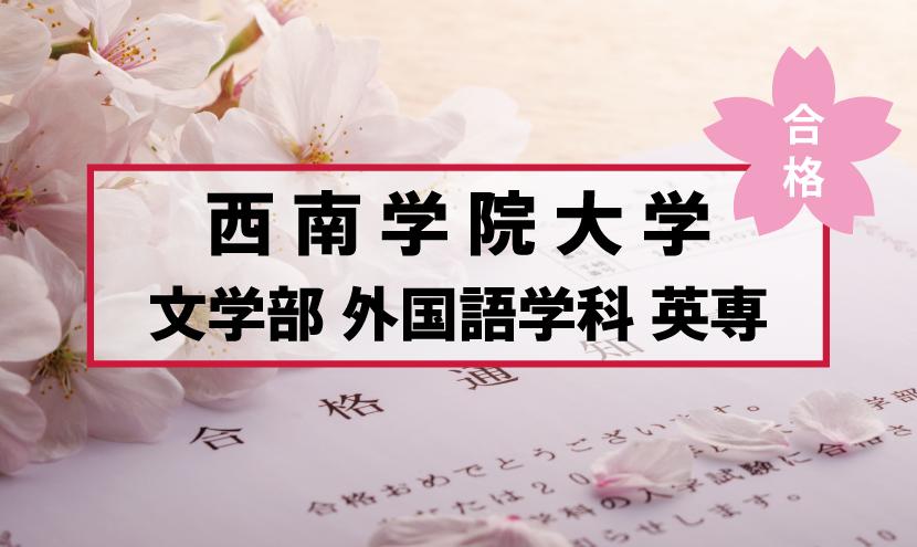 西南学院大学文学部 外国語学科 英専 合格